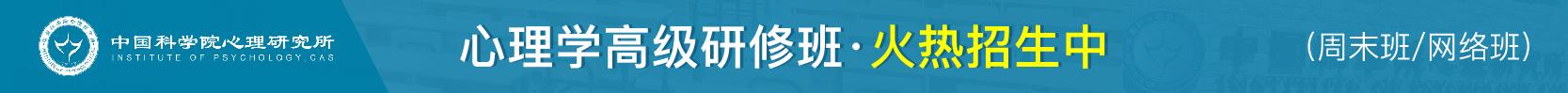 中国科学院心理研究所心理学高级研修班火热招生中