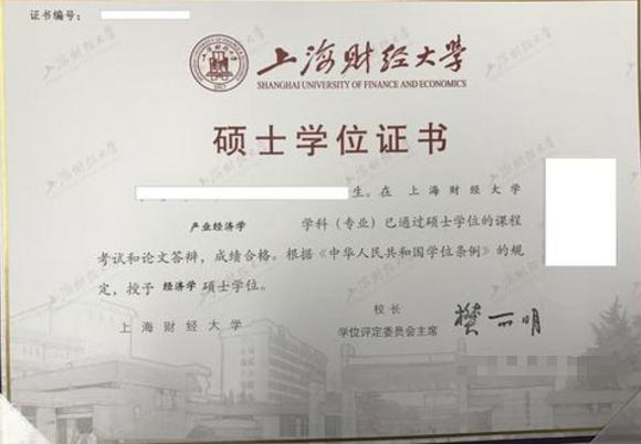 上海财经大学硕士学位证书