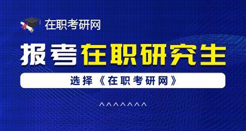 中国在职考研网