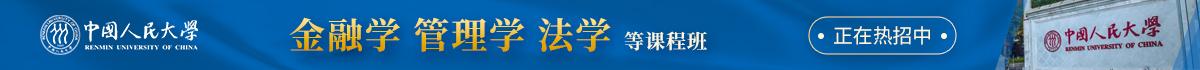 中国社会科学院研究生院人力资源课程班招生中