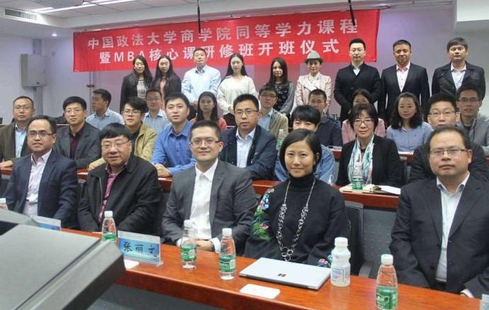 中国政法大学同等学力课程班开班仪式