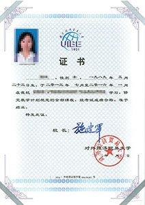 对外经济贸易大学结业证书