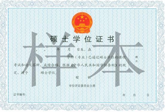 中国社会科学院研究院硕士学位证书