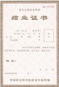 中国社会科学院研究生院结业证书