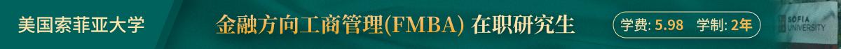 美国索菲亚大学金融方向工商管理(FMBA)在职研究生