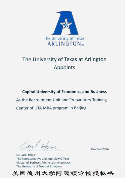 首都经济贸易大学与美合作办学证书