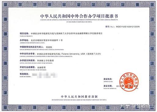 中国社会科学院与美合作办学批准书