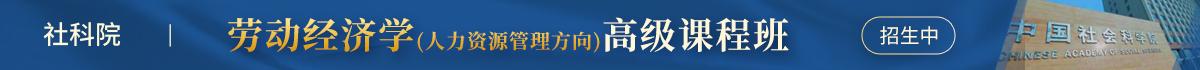 社科院 劳动经济学(人力资源管理方向) 高级课程班