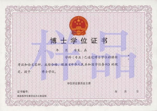 上海交通大学博士学位证书