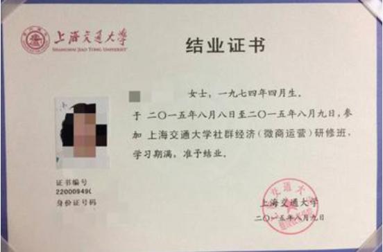 上海交通大学结业证书样本
