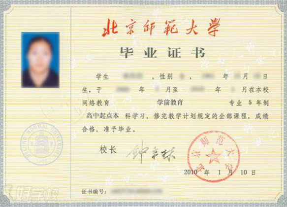北京师范大学毕业证书