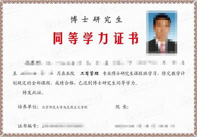 北京师范大学博士研究生同等学力证书