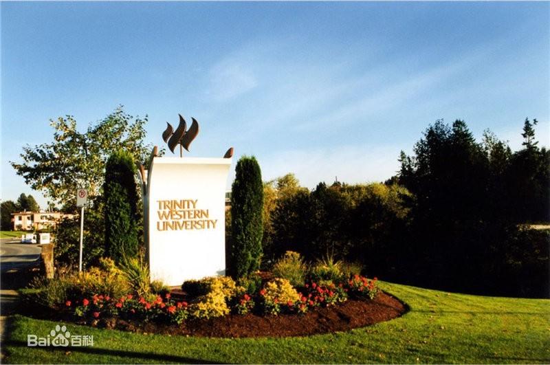 加拿大西三一大学校园风景图集