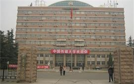 中国传媒大学正门
