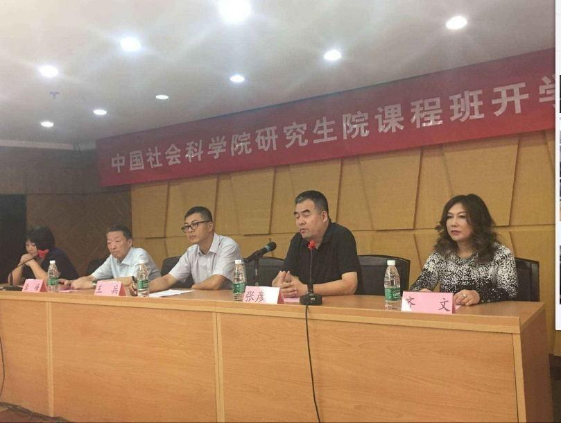 中国社会科学院研究生院课程班开课典礼