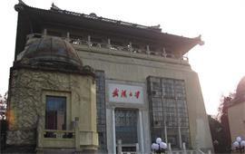 武汉大学行政楼