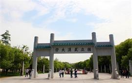 武汉大学校门