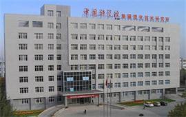 中国科学院新疆理化技术研究所