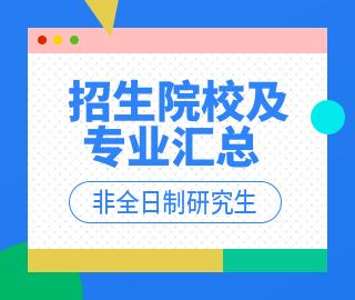 【天津地区】非全日制专业学位研究生招生院校及招生专业汇总