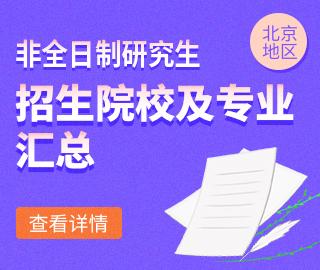 【北京地区】非全日制专业学位研究生招生院校及招生专业汇总