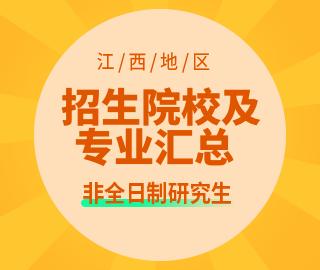 【江西地区】非全日制专业学位研究生招生院校及招生专业汇总