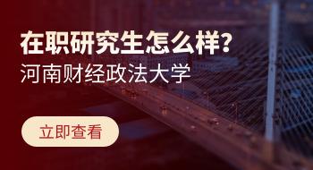 河南财经政法大学在职研究生怎么样?
