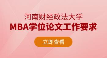 河南财经政法大学MBA学位论文工作要求