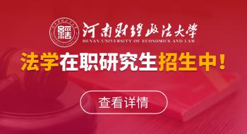 河南财经政法大学民商经济法学院法学在职研究生招生简章
