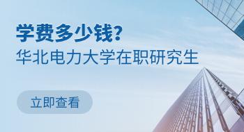 华北电力大学在职研究生学费是多少钱?