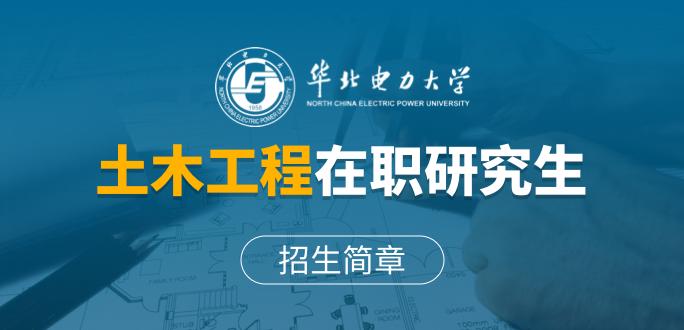 华北电力大学能源动力与机械工程学院土木工程在职研究生招生简章