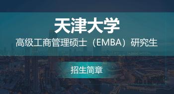天津大学高级工商管理硕士(EMBA)研究生招生简章