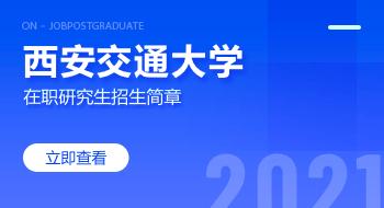 西安交通大学在职研究生招生简章