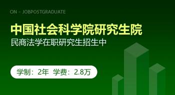 中国社会科学院研究生院民商法学课程班招生简章