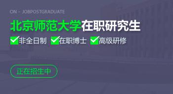 北京师范大学在职研究生