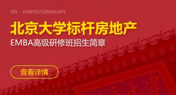 北京大学标杆房地产EMBA高级研修班招生简章