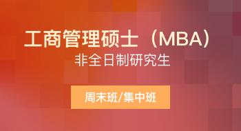浙江大学管理学院工商管理硕士(MBA)非全日制研究生招生简章