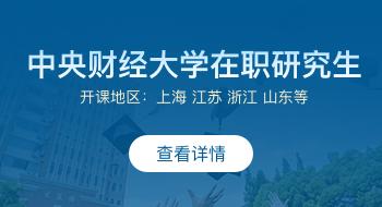 中央财经大学在职研究生招生简章