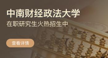 中南财经政法大学在职研究生火热招生中