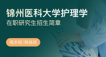 锦州医科大学护理学院护理学在职研究生招生简章