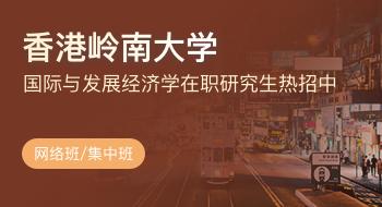香港岭南大学经济学系国际与发展经济学在职研究生招生简章