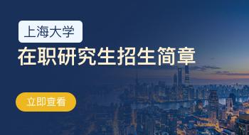 上海大学在职研究生招生简章