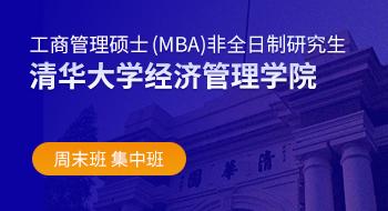 清华大学经济管理学院工商管理硕士(MBA)非全日制研究生招生简章