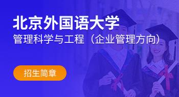 北京外国语大学管理科学与工程(企业管理方向)在职研究生招生简章