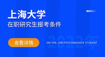 2022年上海大学在职研究生报考条件?