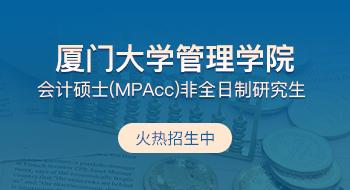 厦门大学管理学院会计硕士(MPAcc)非全日制研究生招生简章