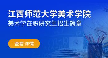 江西师范大学美术学院美术学在职研究生招生简章