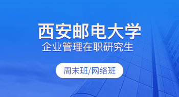 西安邮电大学企业管理在职研究生招生简章